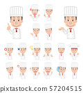 廚師廚師西餐廚師姿勢中年男性面部表情集 57204515