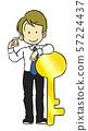 직장인 일러스트 귀여운 심플한 열쇠 보안 안전 안심 57224437