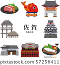 Saga Prefecture Tourism Travel 57256411