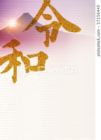兒童新年的卡富士山背景 57256445