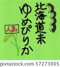 꿈 삐리카 브랜드 쌀 POP 문자 57273605