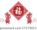 """ตรุษจีน ตกแต่งเมาส์และ """"ฟุกุ"""" 57279651"""