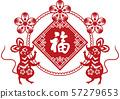 """ตรุษจีน ตกแต่งเมาส์และ """"ฟุกุ"""" 57279653"""