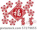 """ตรุษจีน ตกแต่งเมาส์และ """"ฟุกุ"""" 57279655"""