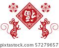 """ตรุษจีน ตกแต่งเมาส์และ """"ฟุกุ"""" 57279657"""