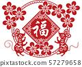 """ตรุษจีน ตกแต่งเมาส์และ """"ฟุกุ"""" 57279658"""