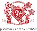 """ตรุษจีน ตกแต่งเมาส์และ """"ฟุกุ"""" 57279659"""