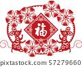 """ตรุษจีน ตกแต่งเมาส์และ """"ฟุกุ"""" 57279660"""