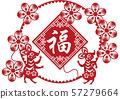 """ตรุษจีน ตกแต่งเมาส์และ """"ฟุกุ"""" 57279664"""