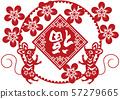 """ตรุษจีน ตกแต่งเมาส์และ """"ฟุกุ"""" 57279665"""