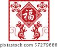 """ตรุษจีน ตกแต่งเมาส์และ """"ฟุกุ"""" 57279666"""