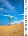 鳥取沙丘滑翔傘藍天 57350786
