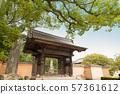 Yonju-o-in (Sanmon, Gojo Ruins, Fukuoka Dazaifu Tenmangu, Dazaifu Tenmangu (Dazaifu City, Fukuoka Prefecture) 57361612