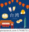 타이완 이미지 일러스트 57498731