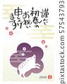 賀和梅花的新年卡片設計 57543793