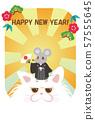 2020 년 연하장자를 년 고양이 머리에 쥐 57555645