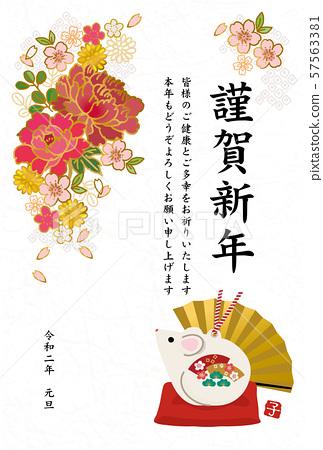 新年卡2020年設計垂直東北日本模式 57563381