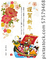 New Year's card 2020 design Treasure ship Japanese pattern vertical 57579468