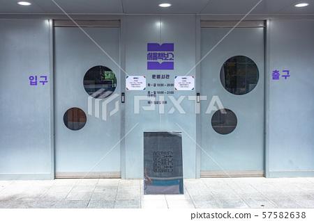 서울책보고 57582638