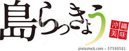 섬 염교 57598581