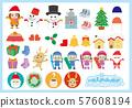 겨울 계절 소재 세트 winter 크리스마스 57608194