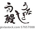 Eel character 57657088