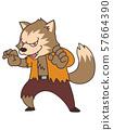 野狼人 57664390