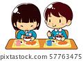 점심 시간 57763475