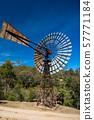 호주 전통 풍차 57771184