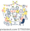 노인 홈 파티 2 57783500