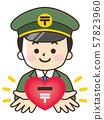 우체국 직원과 하트 포스트 57823960