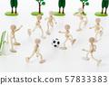 足球體育足球足球運動員 57833383