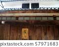 미타라이 히로시마 현 구레시 大崎下島 복고풍 거리 풍경 57971683