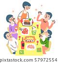 홈 파티 57972554