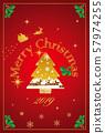 크리스마스 카드 57974255