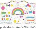 귀여운 캠페인 광고 장식 소재 57996145