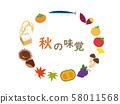 가을의 미각 1 58011568