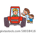 트랙터 및 가족 58038416