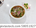 Beef Noodle Soup (For) (for clipping) 58051927