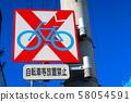 ป้ายจราจรจักรยาน 58054591