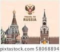 Vintage poster or travel card with illustrations of kremlin russian cultural landmarks 58068894