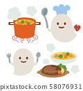 할로윈 유령의 저녁 식사 58076931