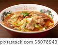 Times hot pot ramen 58078943