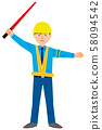 Traffic director 58094542