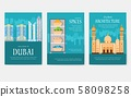 Dubai vector brochure cards set. Country template of flyear, magazines, posters, book cover, banners 58098258