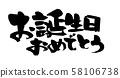 붓글씨 생일 たんじょうび 메시지 일러스트 58106738