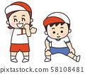 운동회의 아이 준비 운동 58108481