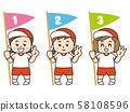 운동회 소녀 일등 이등 삼등 58108596