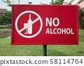 Close-up of the no alcohol sign in the park near residential area. 58114764