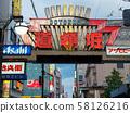 Osaka Minami Dotonboribashi Minamizume Neon 58126216